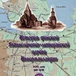 История финской Евангелическо-лютеранской церкви Ингерманландии