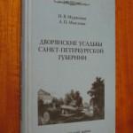 Дворянские усадьбы Санкт-Петербургской губернии. Кингисеппский район
