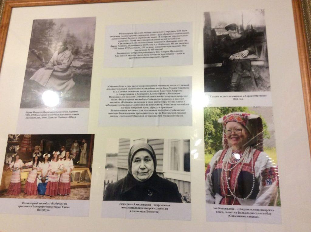 Музей Ижорской культуры. Вистино