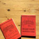 Учебники и самоучители водского языка