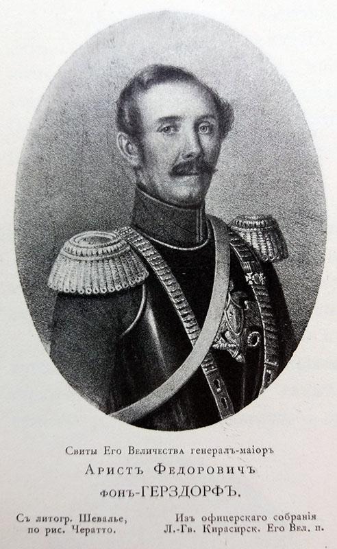 Арист Федорович Герсдорф