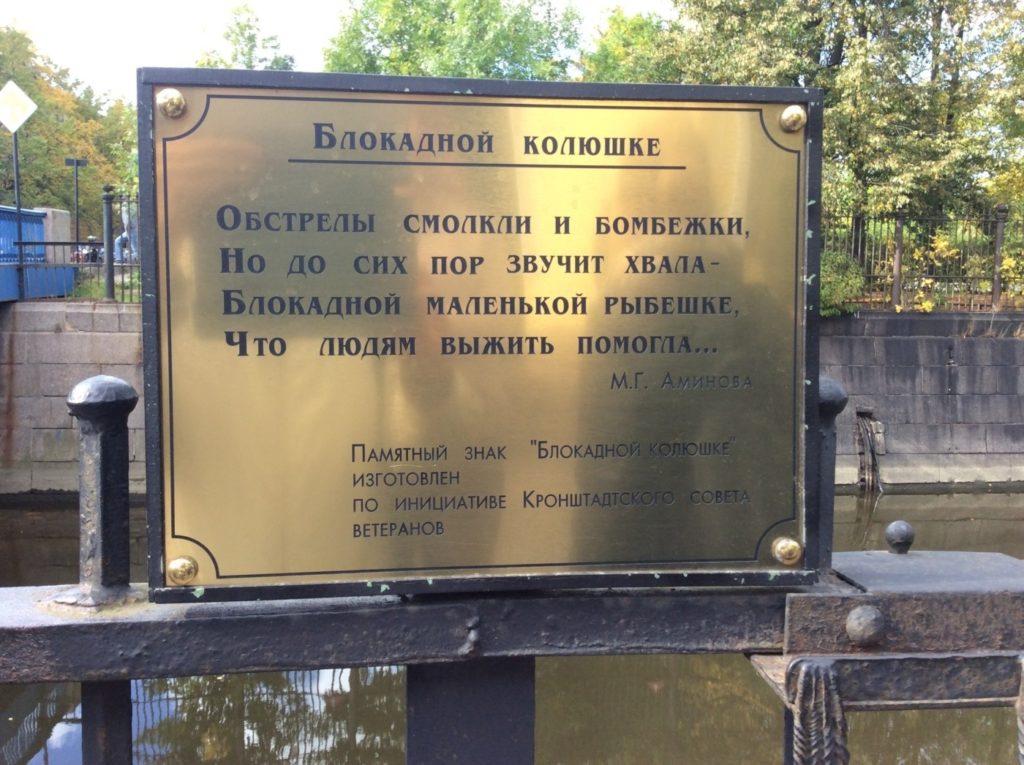 Кронштадт. Обводной канал. Памятник колюшке