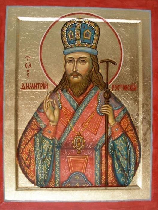 Митрополит Ростовский Дмитрий