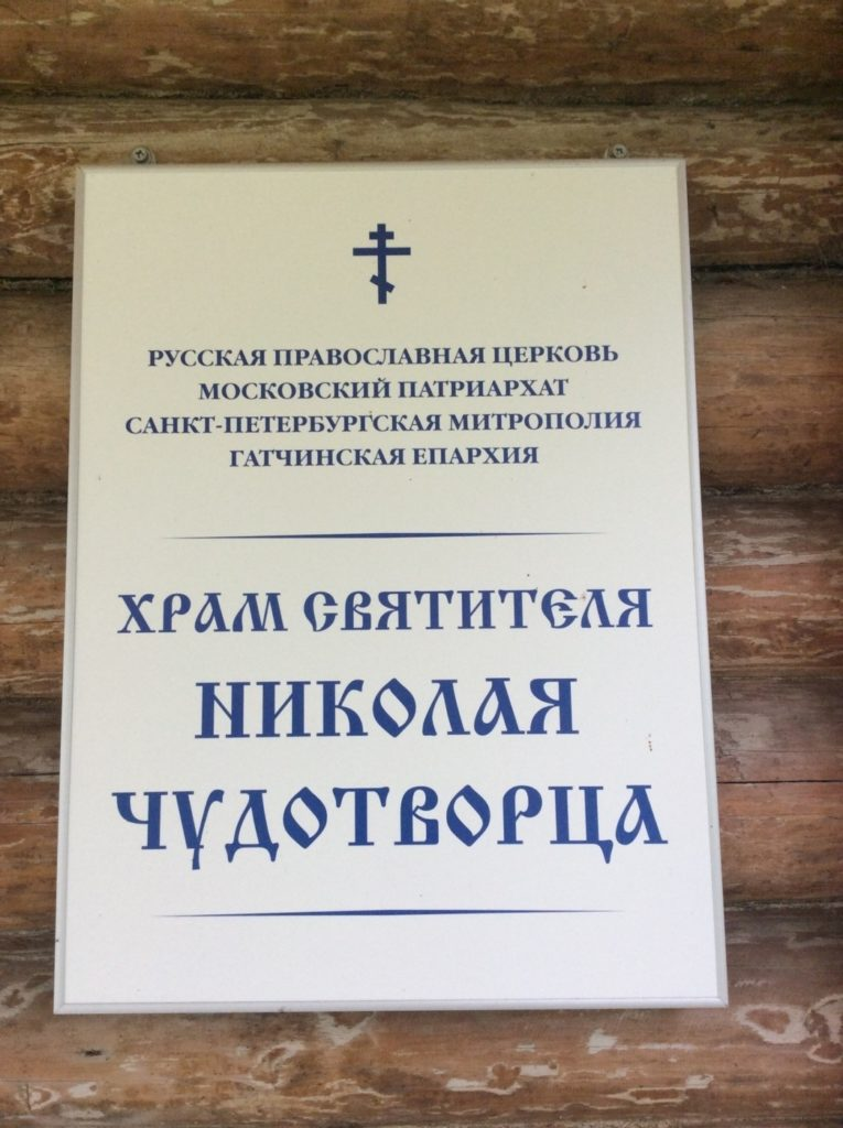 Никольская церковь (Церковь во имя Святителя Николая Чудотворца). Большое Куземкино.