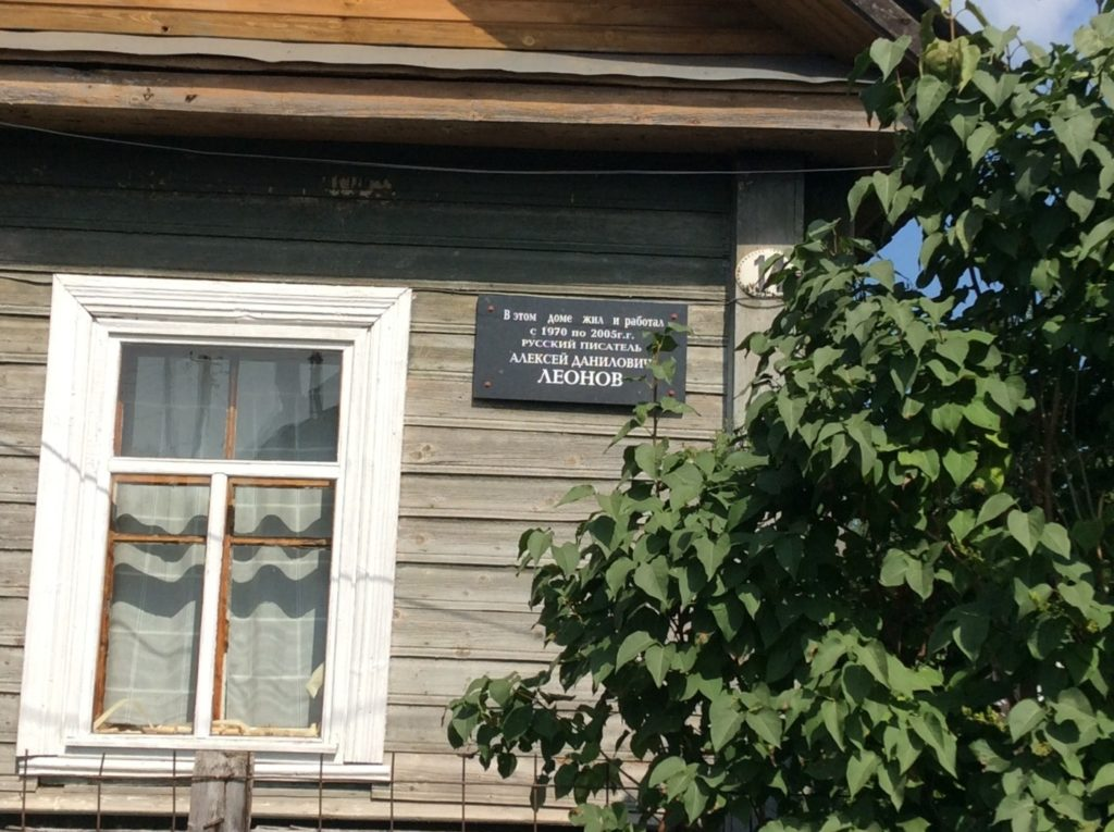 Алексей Данилович Леонов. Деревня Малое Куземкино