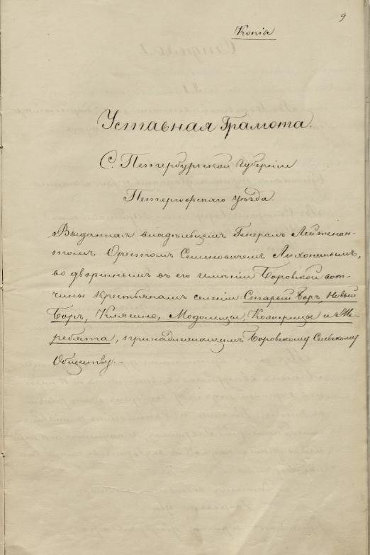 Уставная грамота. Боровское сельском общество.