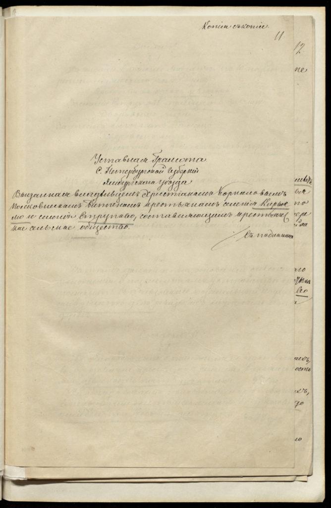 Титульный лист уставной грамоты ,выданной крестьянам селений Кирьямо и Струпово.