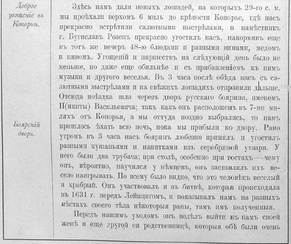 """""""Описание путешествия в Московию"""". Адам Олеарий."""