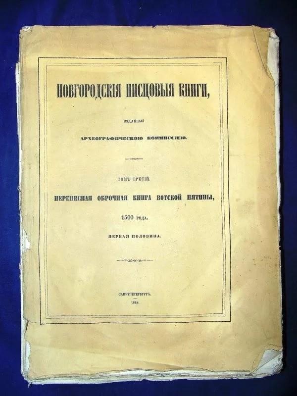 Переписная оброчная книга Водской пятины.
