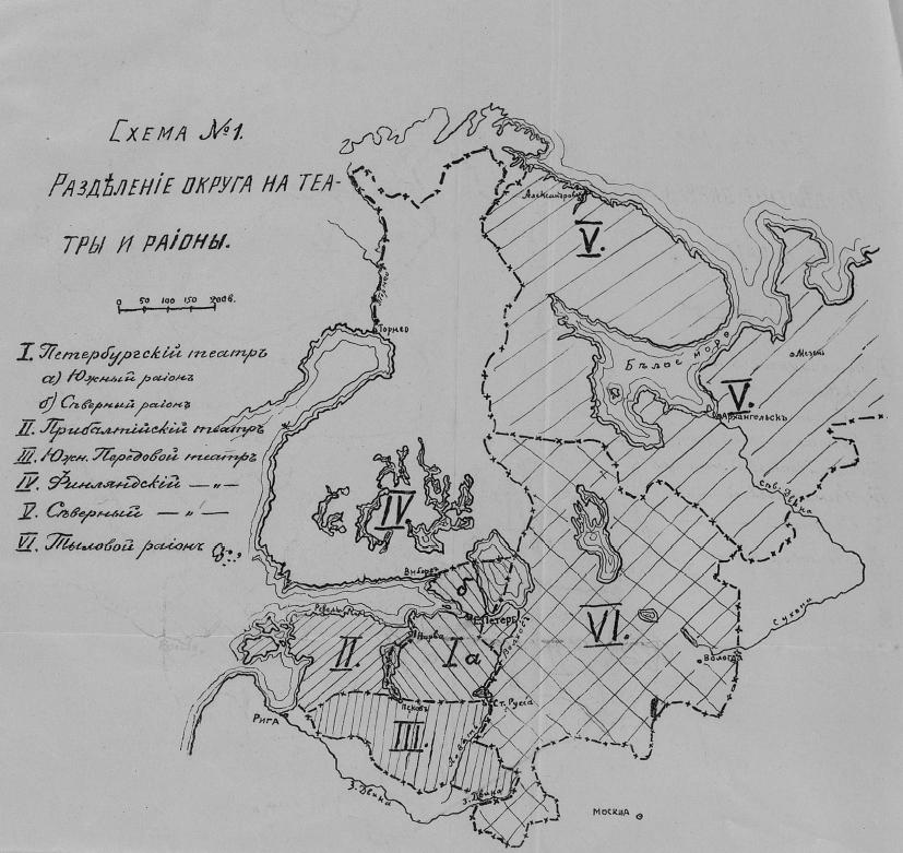 Петербургский военный округ