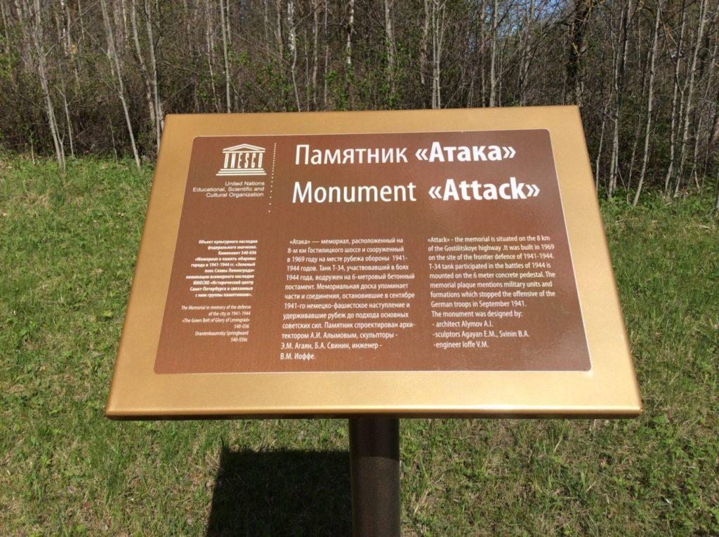 "Мемориал ""Атака"". Гостилицкое шоссе."