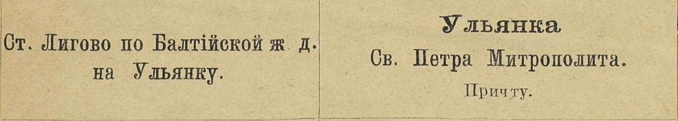 Почтовый адрес церкви относился к железнодорожной станции Лигово.