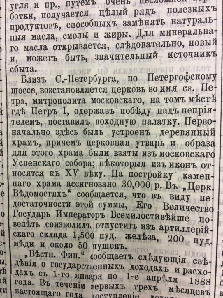 «Новое время» 1890 г. № 5097