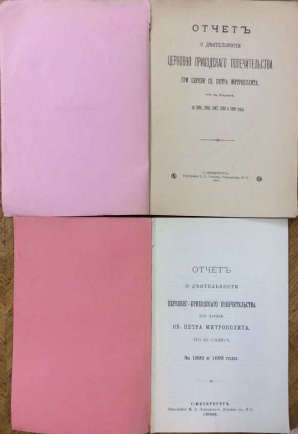 Титульные листы Отчетов церковно-приходского попечительства при церкви св. Петра Митрополита.
