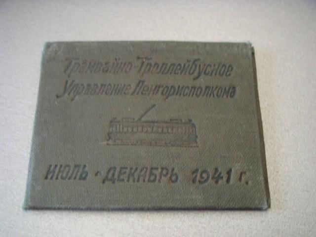 Билет на право бесплатного проезда Лентрамваем