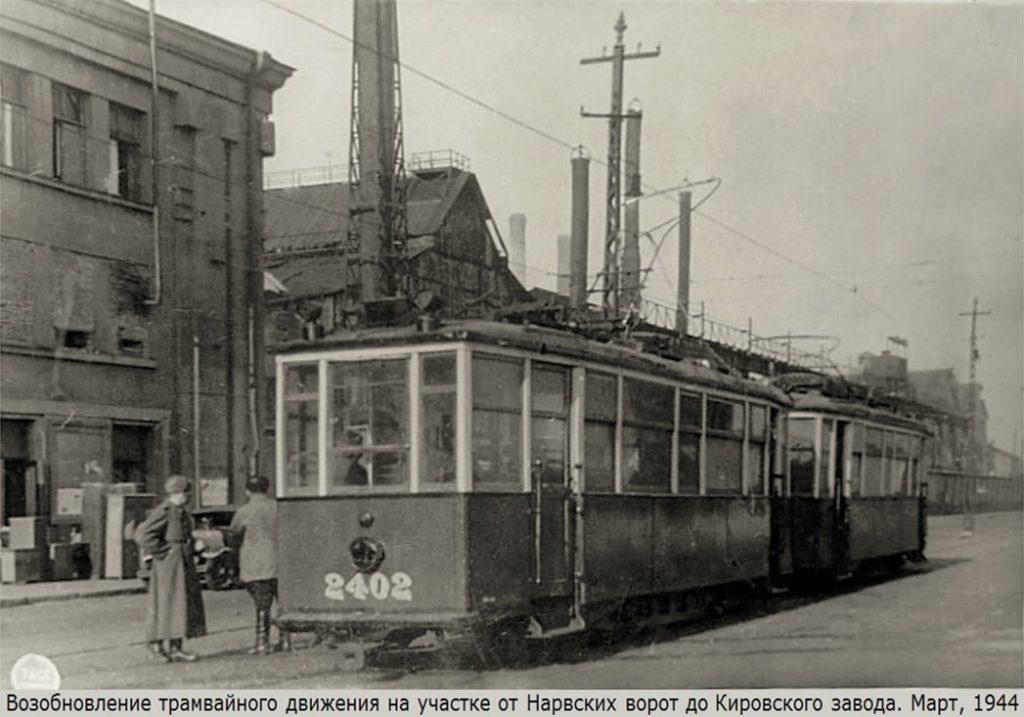 Блокадный трамвай. Ленинград. Проспект Стачек.