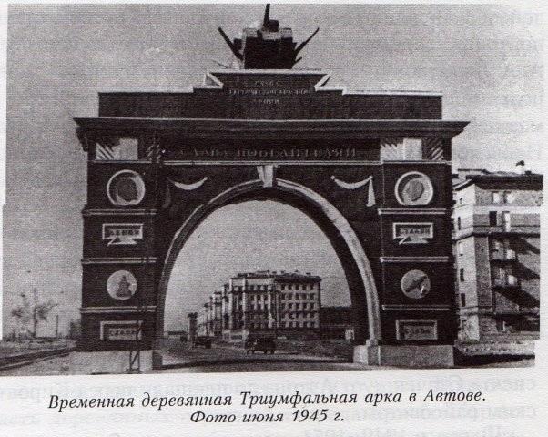 Временная триумфальная арка в Автово