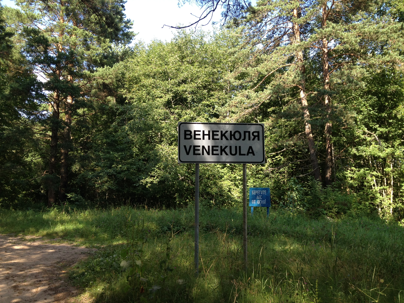 Эстонская Ингерманландия (Viron Inkeri). Венекюля (Väikylä): торговый и пограничный форпост