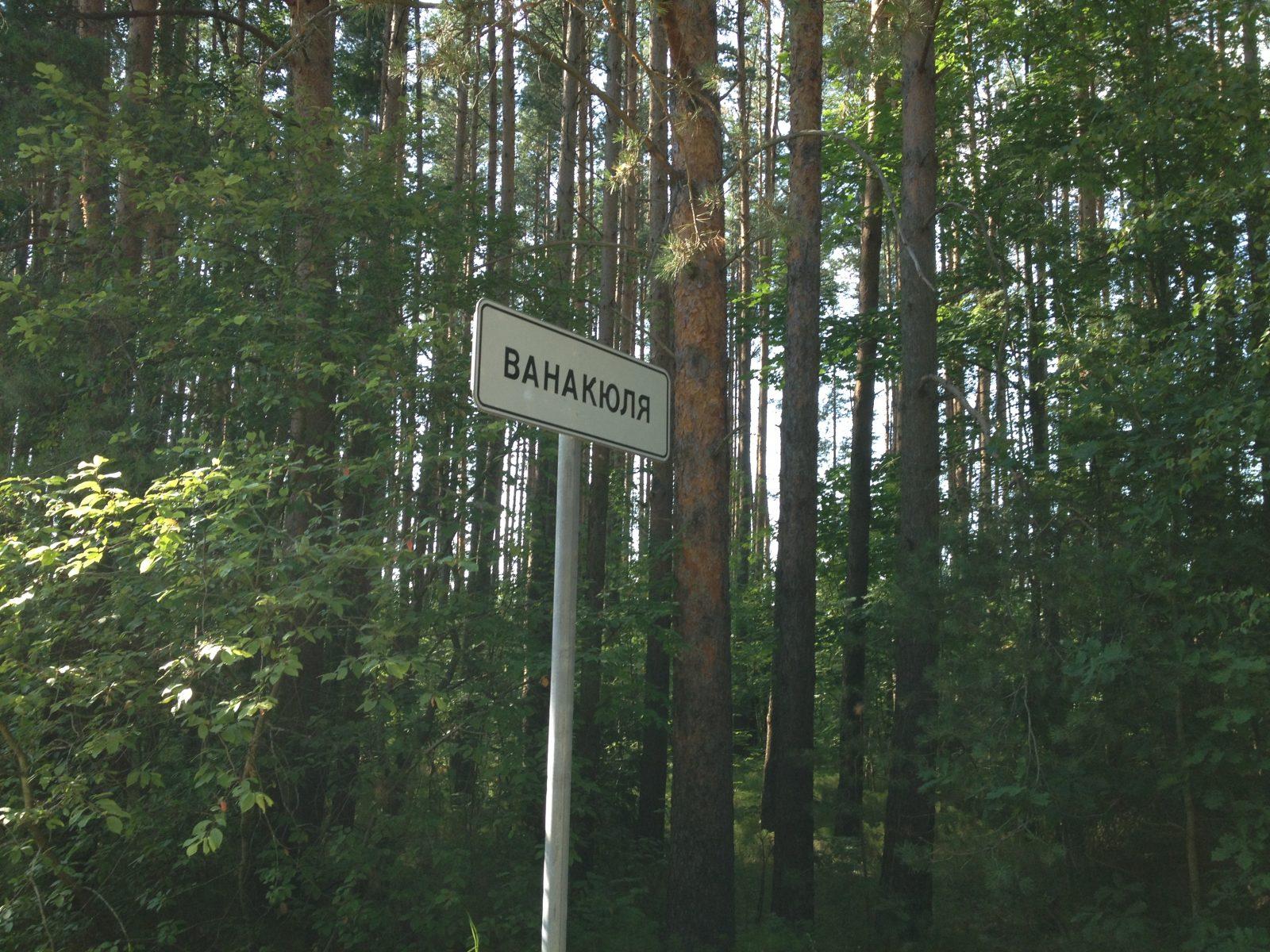 Ванакюля-Илькино: старинная ижорская деревня