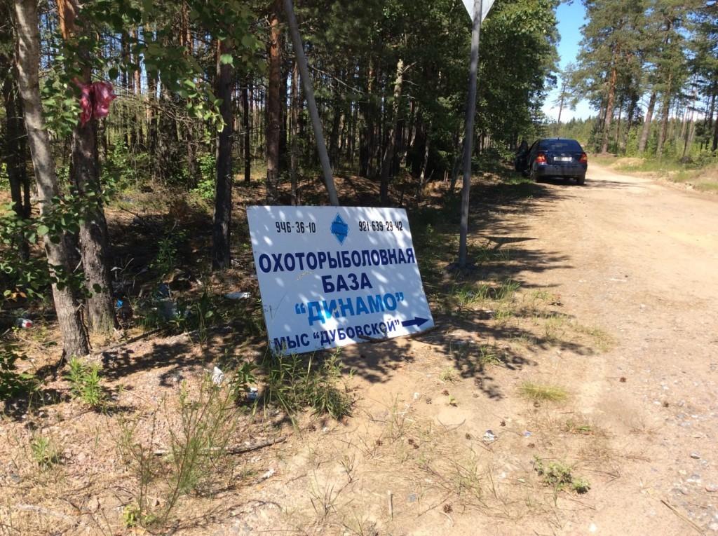 Охоторыболовная база Динамо
