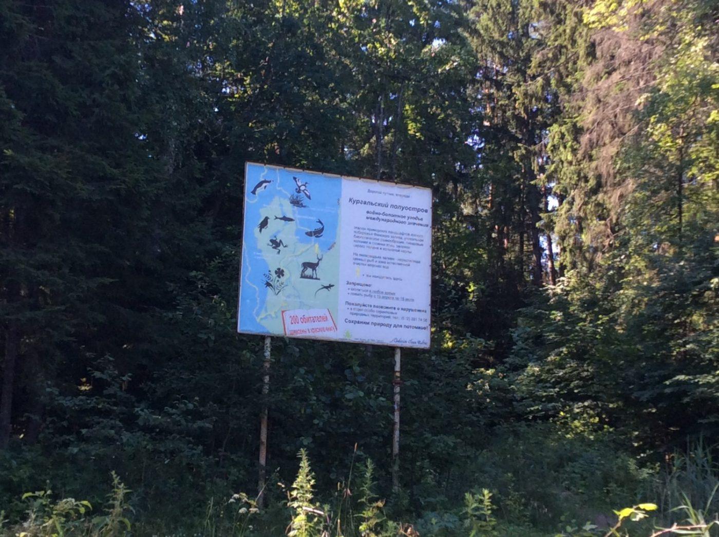 Информационный стенд рядом с родником близ Свято-Троицкого собора
