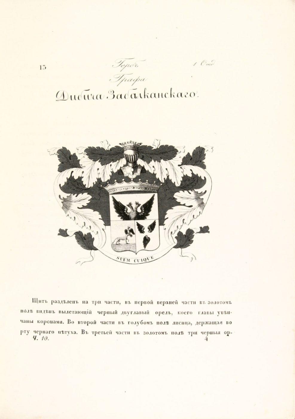 Герб рода Дибичей