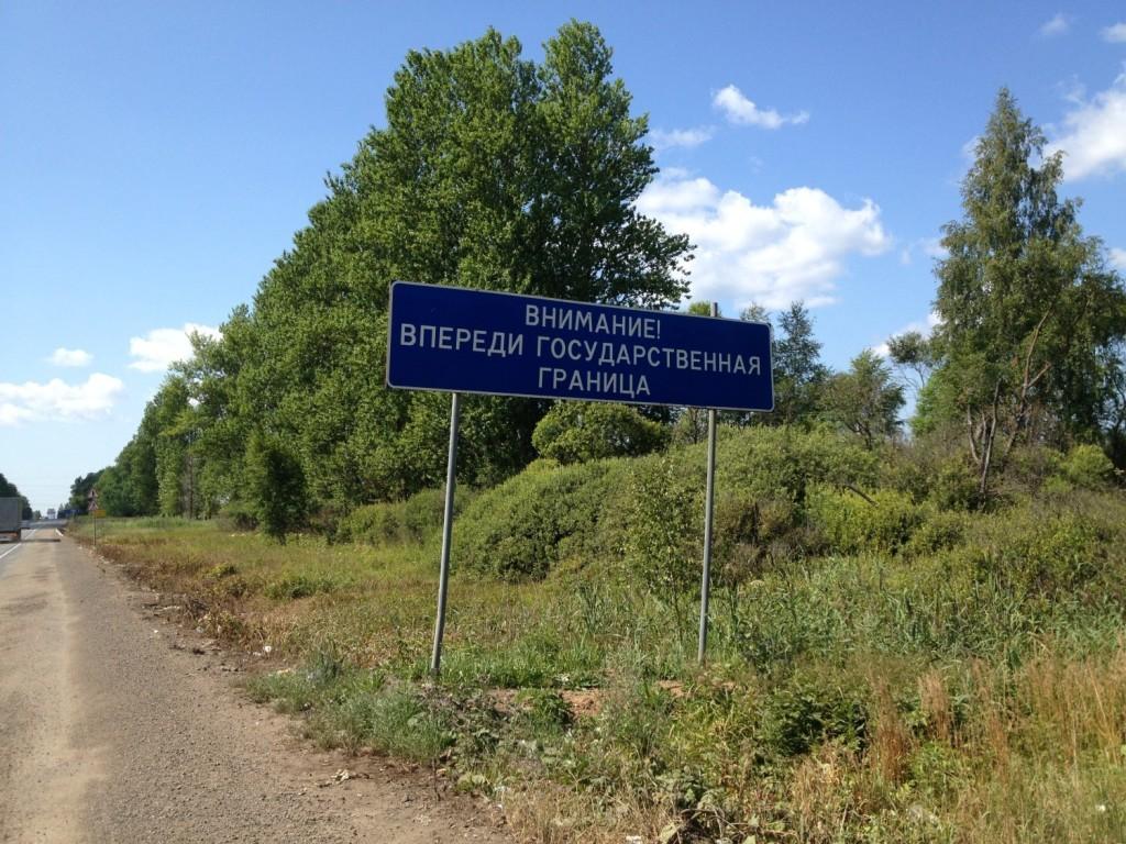 На подъезде к Ивангороду...