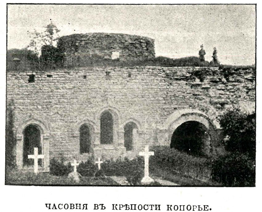 Часовня-усыпальница Зиновьевых в крепости Копорье.