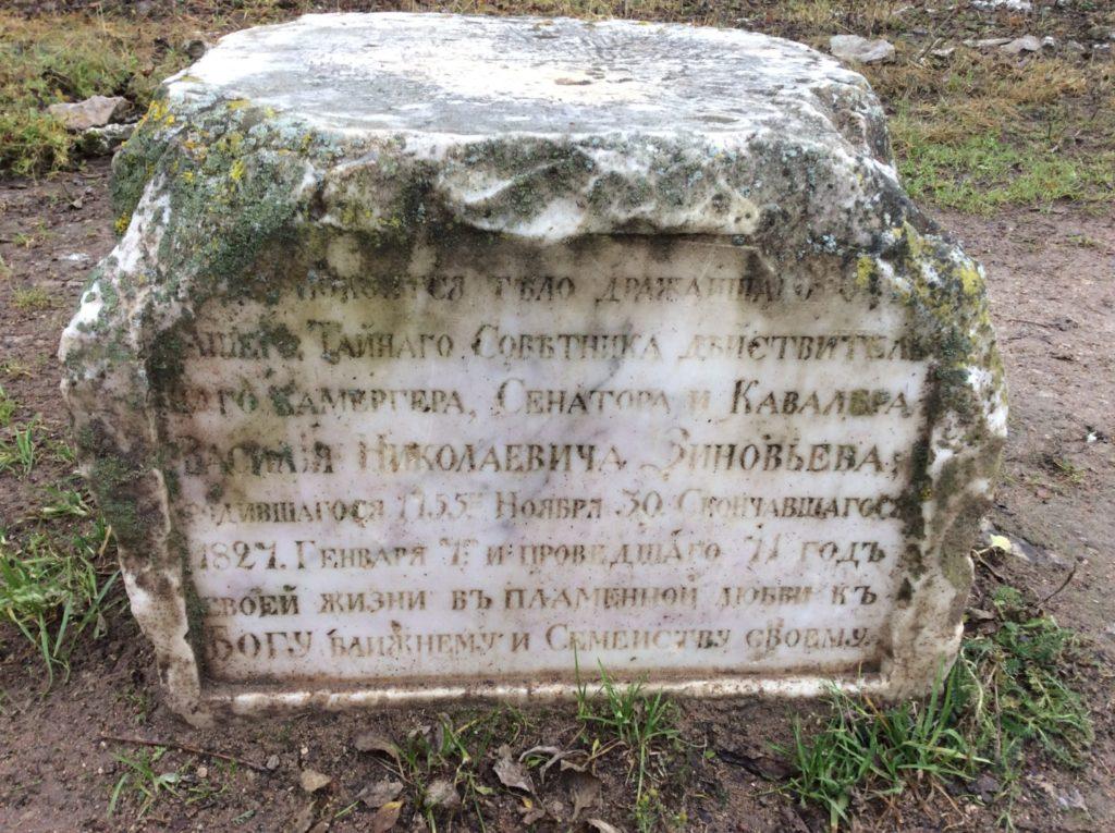 Надгробный камень Зиновьевых в Копорской крепости