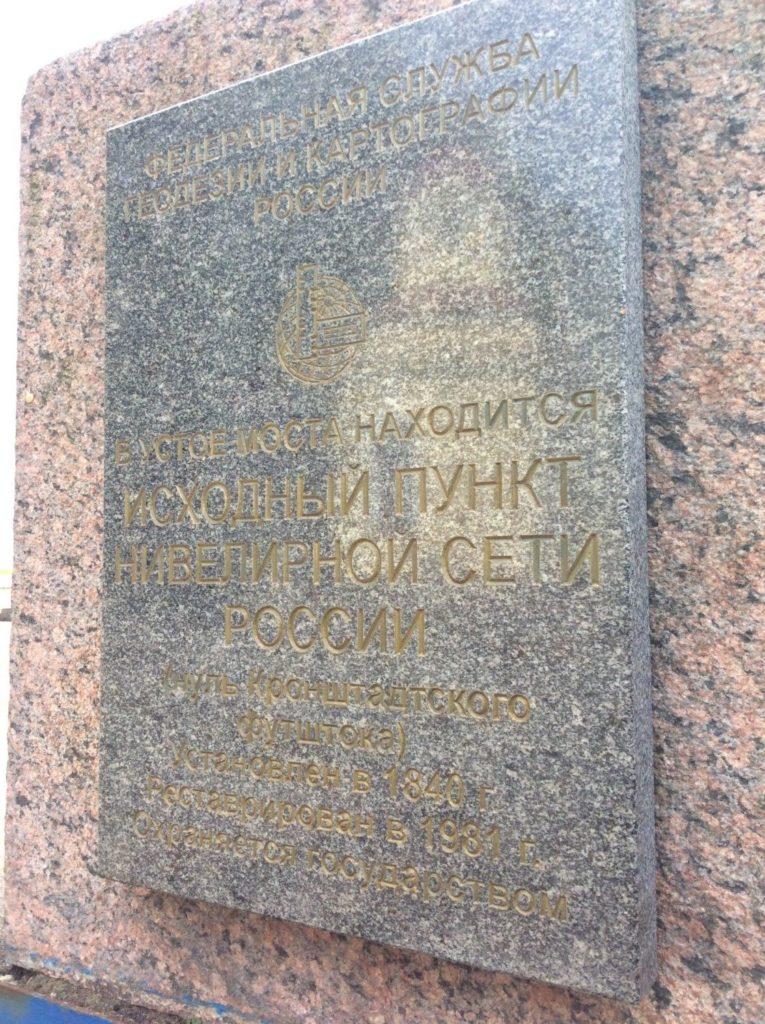 Памятная плита нуль-пункта Кронштадтского футштока.