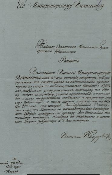Рапорт о переселении нескольких семей взбунтовавшихся крестьян из нижнелужских деревень в Сибирь.