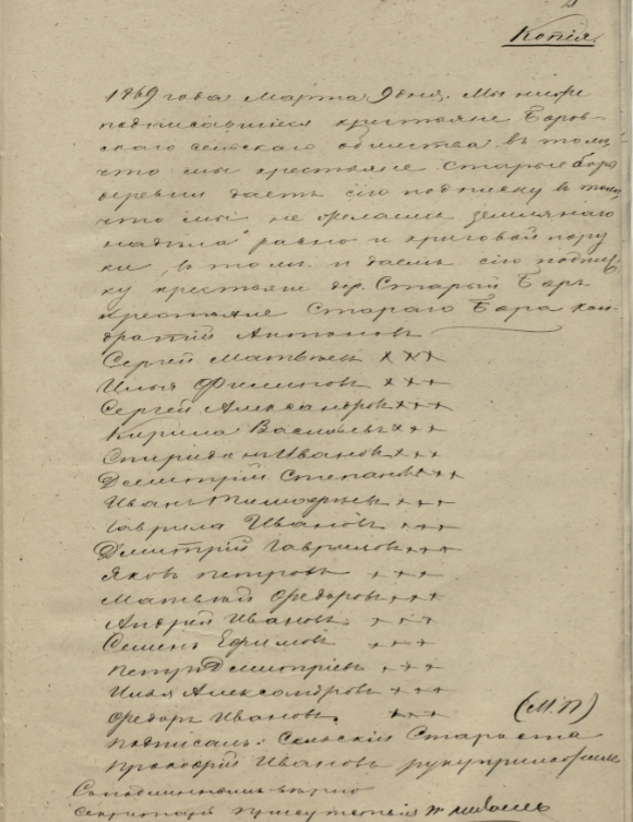 Список крестьян деревни Старый Бор