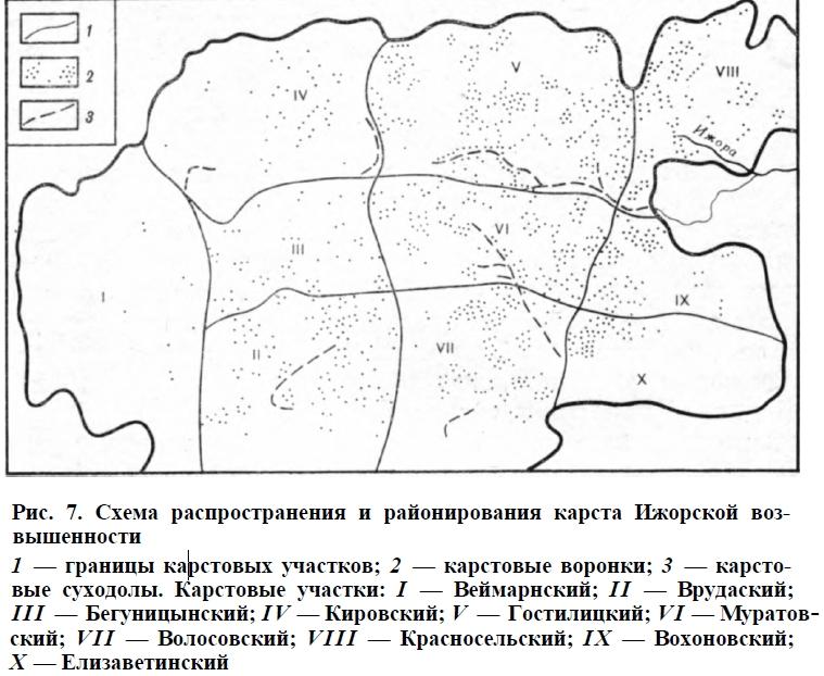 Карст Русской равнины. Ижорская возвышенность.