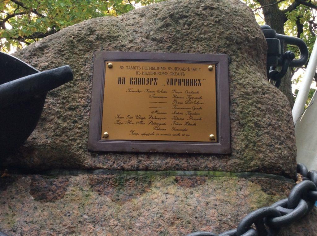"""Памятник клиперу """"Опричник"""" и его экипажу. Летний сад. Кронштадт."""