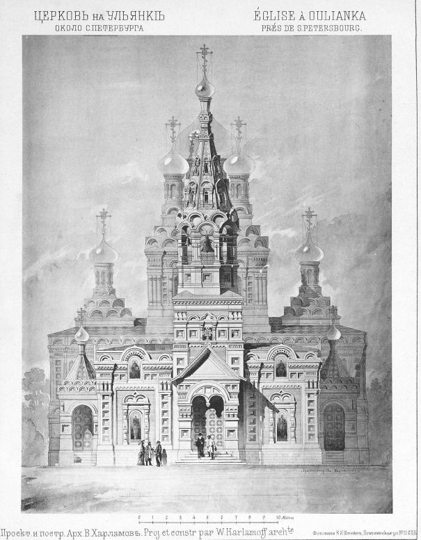 Церковь Святителя Петра Митрополита. Церковь на Ульянке. Проект архитектора В.Ф. Харламова.