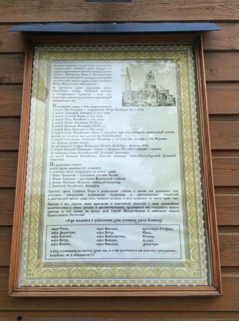 Церковь Святителя Петра Митрополита на улице Лени Голикова. Ульянка. Проспект Стачек. Петергофская дорога.