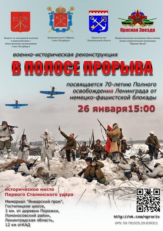 """Мемориал """"Январский гром"""" на Гостилицком шоссе"""