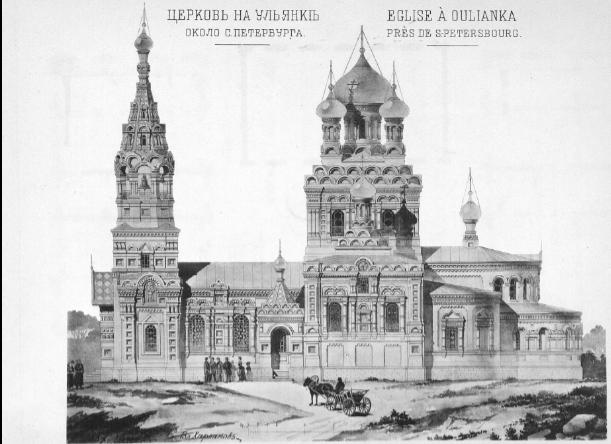 Церковь Святителя Петра Митрополита: от походной царской палатки до четырехпрестольного русского храма.