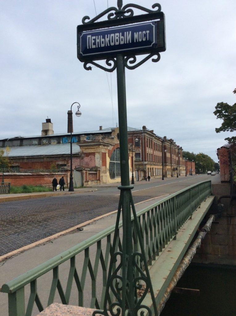 Кронштадт. Фрагмент чугунной мостовой. Пеньковый мост.