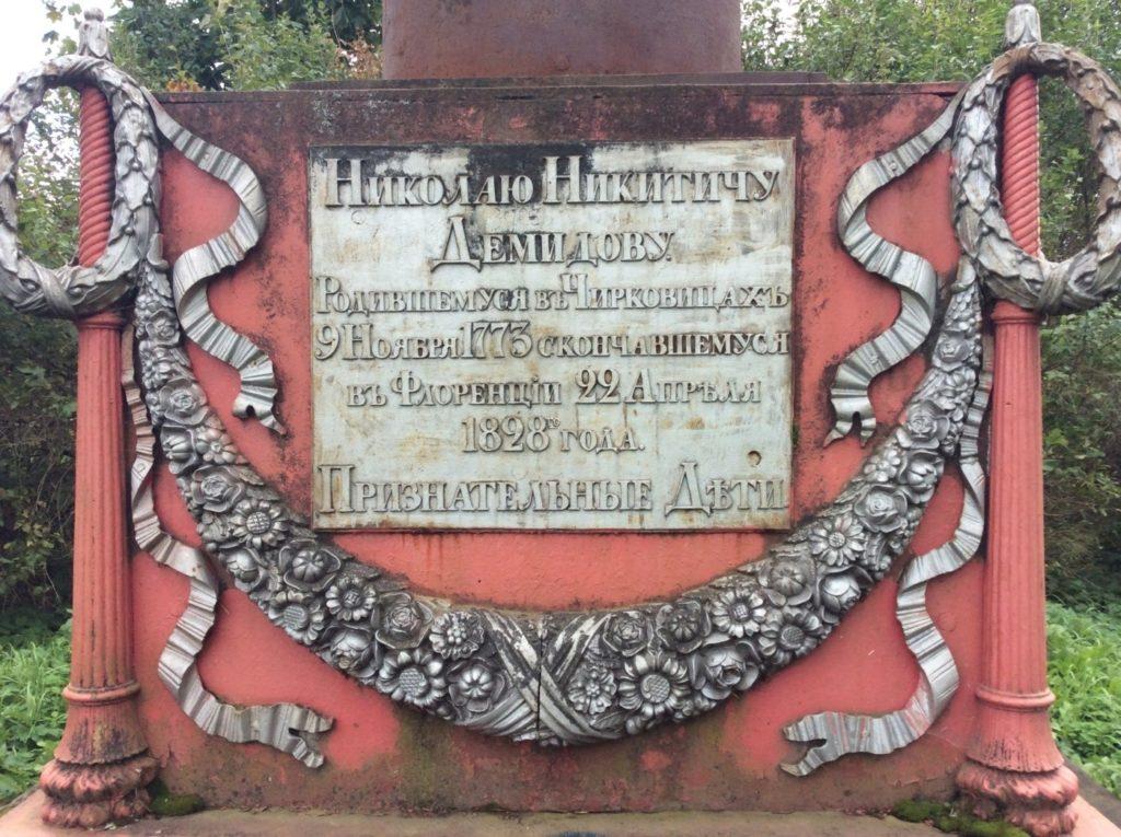 Колонна Демидова в Чирковицах