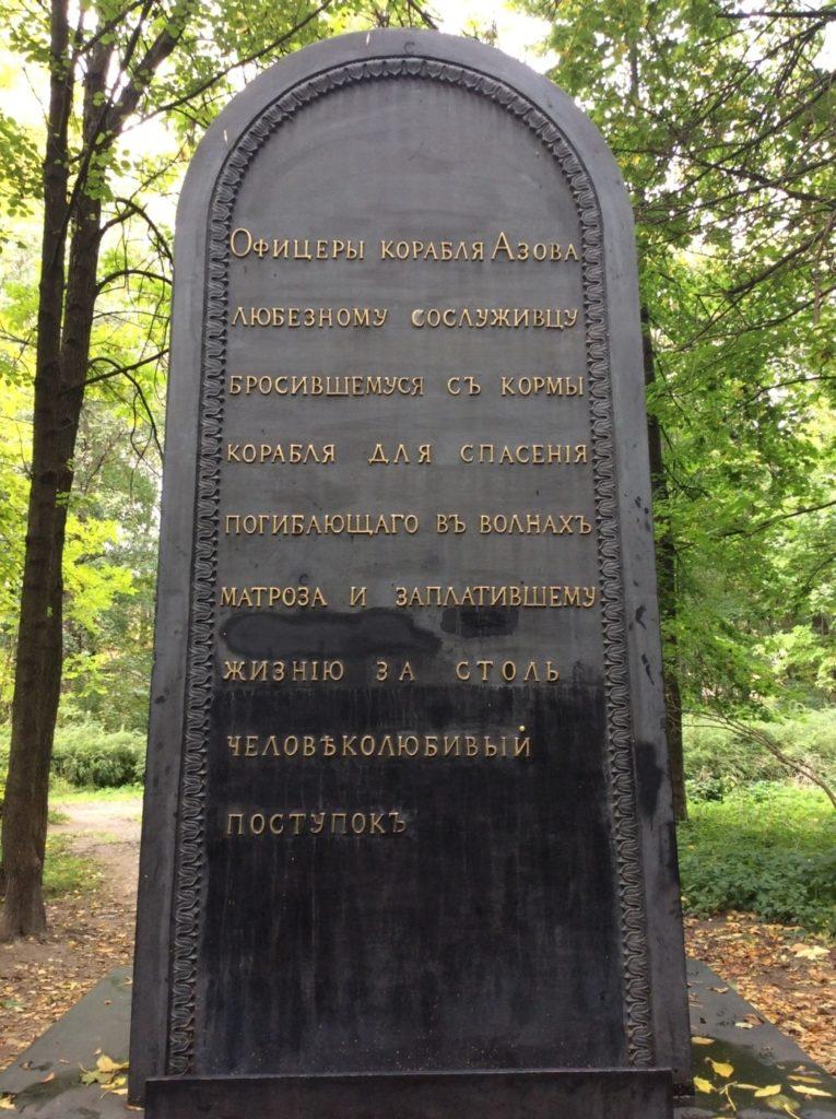 Памятник подвигу Домашенко
