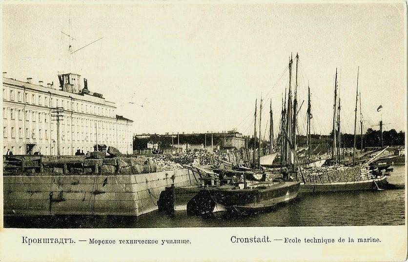 Морское техническое училище. Кронштадт