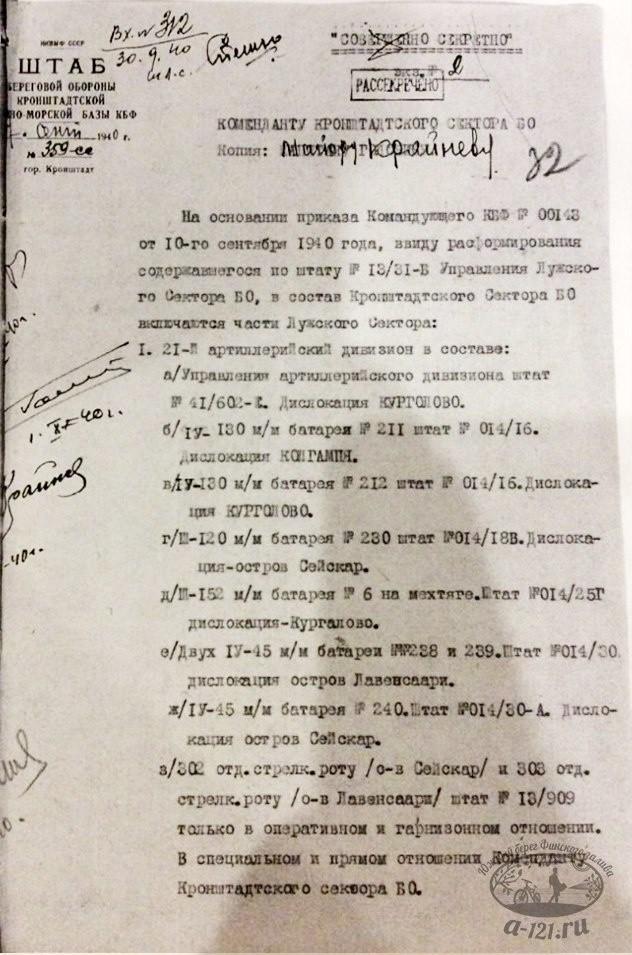 Приказ о передаче частей Лужского сектора БО в состав Кронштадтского сектора БО.