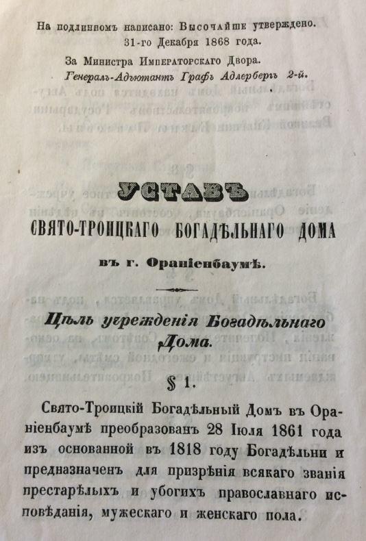 Титульный лист устава Свято-Троицкого богадельного дома, утвержденного Александром Вторым