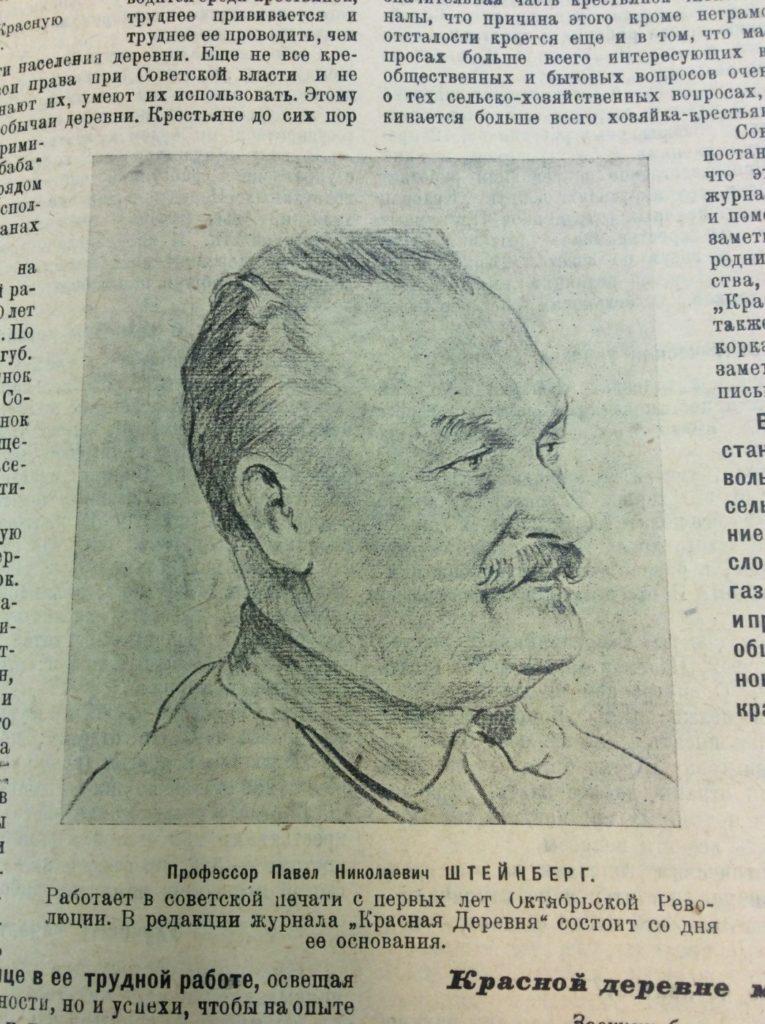 Павел Николаевич Штейнберг