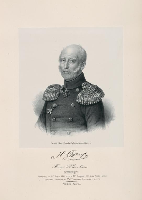 Петр Иванович Рикорд