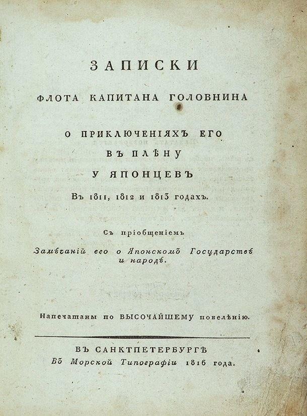 Записки флота капитана Головнина