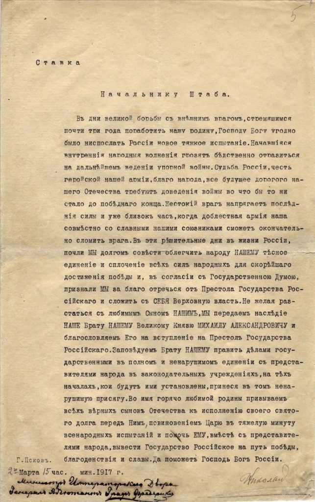 Отречение от престола императора Николая II