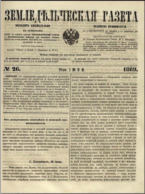 Земледельческая газета, июнь 1869 года