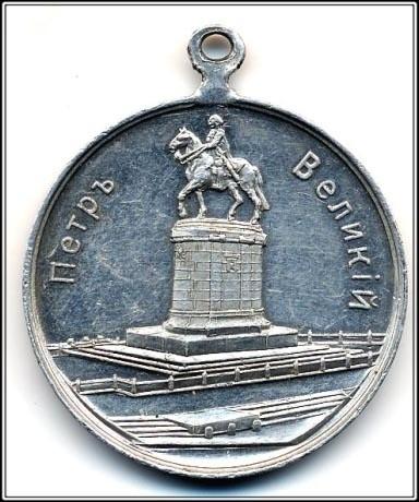 Памятная медаль, посвященная двухсотлетию присоединения Лифлянлдии к России